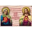 Carte postale Sacré coeur de Jésus prière - aimantée
